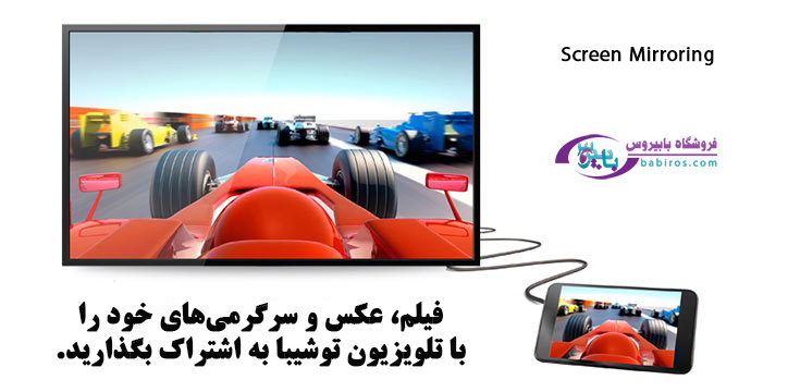 قابلیت Screen Mirroring در 55U7750