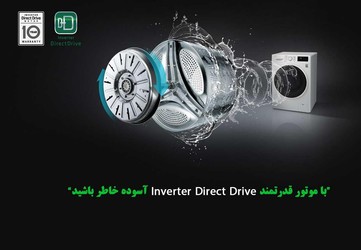 Inverter Direct Drive در لباسشویی 9 کیلو ال جی در فروشگاه بابیروس