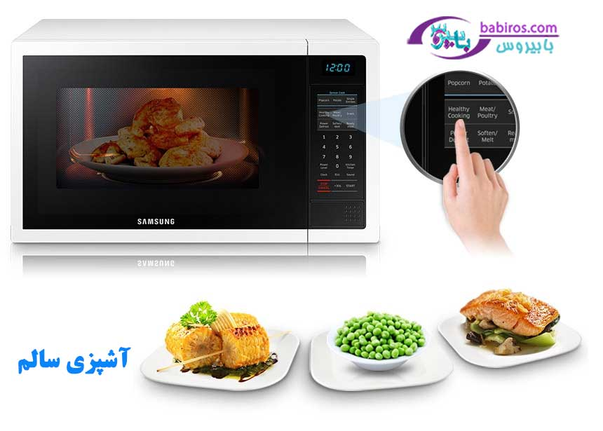 Healthy Cooking در مایکروویو سامسونگ 6124