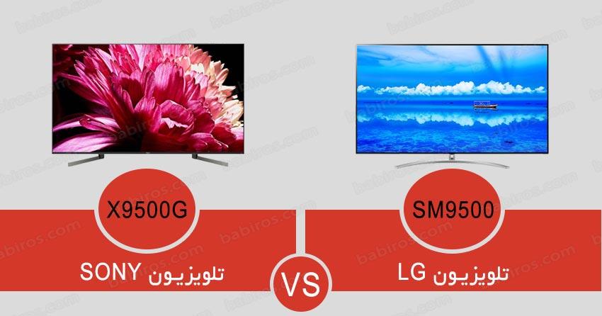 مقایسه تلویزیون X9500G سونی و SM9500 الجی