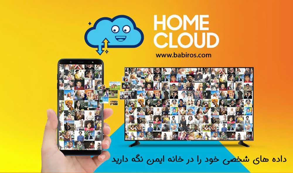 قابلیت Home Cloud در N5370 سامسونگ