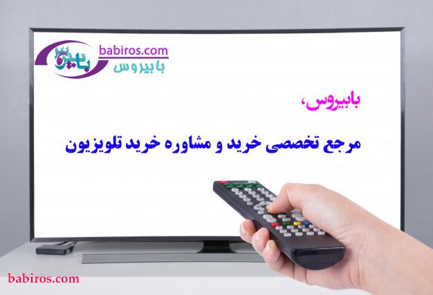 مشاوره خرید تلویزیون