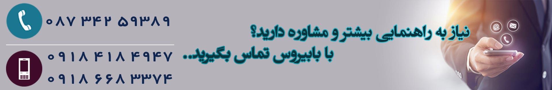 مشاوره رایگان خرید لوازم خانگی از بانه